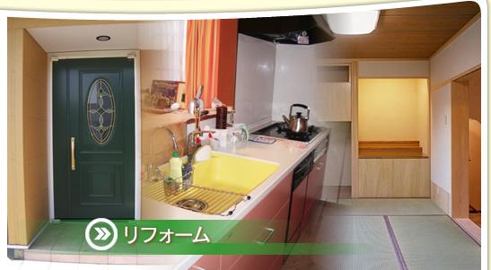 リフォーム マンション 住宅 東京都 調布市